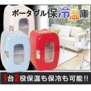 保冷庫 静音 ポータブル保冷温庫 ミニ冷蔵庫 業務用 小型 1ドア 温冷庫 冷温庫 車載 冷温庫 ホワイト