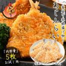 あじふらい アジ フライ 315g(7枚入り) あじ 鯵 フライ 冷凍食品 惣菜