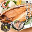 干物 さば サバ 鯖 特大サイズ 約250〜300g×3尾 トロサバ とろさば 干物セット ...