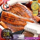うなぎ 蒲焼き 国産 無頭 鹿児島県産 大サイズ 165g前後×2尾 ウナギ 鰻 化粧箱