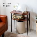 サイドテーブル ロカス ミニテーブル コーヒーテーブル ウォールナット 家具 木製 棚付き