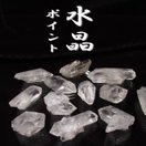 水晶ポイント1本【さざれ石ご購入者様 対...
