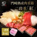 おせち 予約 2020 格之進 門崎熟成肉 食べ比べ二段重 肉おせち ギフト 冷凍 送料無料 黒毛和牛 しゃぶしゃぶ すき焼き