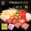おせち 予約 2020 格之進 門崎熟成肉 フルコース三段重 肉おせち ギフト 冷凍 送料無料 黒毛和牛 しゃぶしゃぶ すき焼き