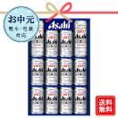 【送料無料】 AS-3N アサヒスーパードライ ビールセット  4.5L 1セット【ビールギフト プレゼント 贈答 冬ギフト】