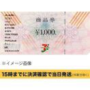 セブン&アイ 商品券 1000円【有効期限:な...