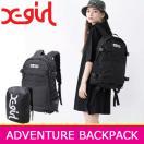 エックスガール リュック  X-girl  ADVENTURE BACKPACK 05171007 送料無料
