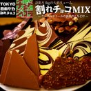 割れチョコミックス5 東京自由が丘 チョコ...