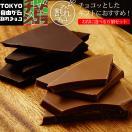 500円 送料無料 プティ割れチョコ チョコレ...