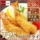 お弁当にも便利!ぷりぷりで美味しい、エビフライのおすすめは?【冷凍食品】