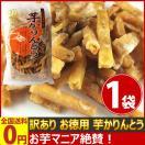 お徳用 芋かりんとう 約170g 田村食品 メール便 送料込み