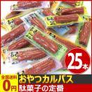 ヤガイ おやつカルパス (おつまみサラミ) 25本 メール便 送料無料