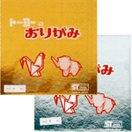 金・銀 単色折り紙(単色おりがみ15x15cm) 14枚入(fs-*06012*)