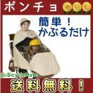 12/8日 9日はお得! .レインポンチョ 自転...