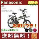 10倍 2/28(火)11:59迄  BE-ELZ03 Panasonic 電動自転車 イーゼット 20インチ 電動アシスト 2016年モデル 小径モデル ミニベロ BMXスタイル