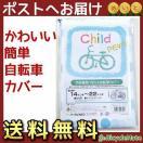 自転車カバー 子供用  水玉ブルー 14~22インチ までの 幼児自転車カバーかわいい ドット柄のカバー