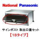 ナショナル(現:パナソニック) ポスト1Bタイプ用裏蓋 (取出口蓋セット) 品番:CT651101K