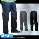 レインコート レインウェア マック レイントラックパンツ AS-950(レインスーツ メンズ パンツ 防水 自転車用レインコート 登山 通学用 雨具 大きいサイズ)