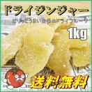 ドライジンジャー 業務用サイズ 1kg 生姜のドライフルーツ 【メール便送料無料】