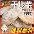 懐かしい干し芋1kg 「平切り」 無添加(山東省産)【ネコポス送料無料】
