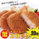 【週間特売】カニ クリーム コロッケ 600g ...
