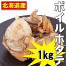 北海道産 ボイルホタテ貝ムキ身1kg(Lサイズ)