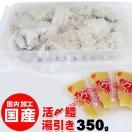 国産ハモ使用 国内加工 活〆鱧湯引き 350g(からし酢味噌付)