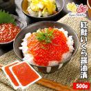 いくら イクラ 醤油漬け ( 紅鮭 ) 紅鮭いくら 500g ( 250g×2パック ) イクラ 小...