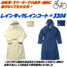 レインウエア  雨合羽  自転車 通学 レインタックレインコート # 3304  メッシュタイプ  傘がなくても大丈夫