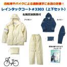 通学合羽 雨合羽 レインウエア レインタックコート 3303 (上下セット) レインスーツ 自転車による通学で傘がなくても大丈夫