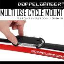 アクセサリーマウント ハンドルマウント カメラマウント 自転車 DOPPELGANGER ドッペルギャンガー マルチユースサイクルマウント dfb344