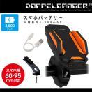 スマートフォンホルダー 自転車 スマホホルダー モバイルバッテリー 大容量 軽量 ドッペルギャンガー doppelganger スマホバッテリーマウント dpc364-bk