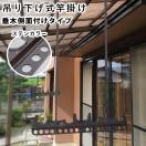 竿掛け 物干し竿掛け 物干し金物 アルミテラス屋根用 NS竿掛け 吊下げ式