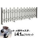 門扉/ガーデン/伸縮門扉/片開き4.1m/ステ...