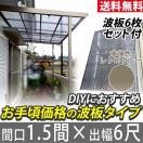 テラス屋根 FK波板付テラス屋根 フラット 1.5間6尺 エクステリア レトログレー