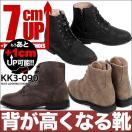 メンズブーツ ブーツ 靴 メンズファッション シークレットブーツ kk3-090