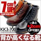シークレットシューズ メンズブーツ ブーツ 靴 シークレットブーツ kk3-700