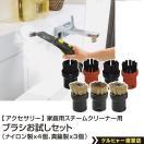 【送料無料】ケルヒャー KARCHER スチームクリーナー用 ポイントブラシお試しセット(ナイロン製×4個、真鍮製×3個)