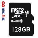 マイクロSDカード128GB  class10 u3 超高速...