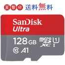 マイクロSDカード 128GB microSDXC 100mb/s...
