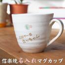 マグカップ 名入れ 送料無料 プレゼント ギフト 信楽焼名入れマグカップ ほっこり可愛い小紋柄 コーヒーカップ 木箱入り