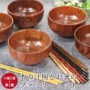 木の お椀10点 セット 汁椀5客 箸5膳 福袋 ...
