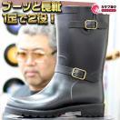 レインブーツ レインシューズ メンズ 長靴 おしゃれ era2600 【梅雨】 完全防水