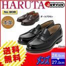 通学学生靴  ハルタ HARUTA No.906 メンズ牛革コインローファー(3E)◆入学祝 入学準備 通学 新入学 入学式◆
