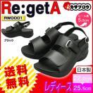 オフィスシューズ オフィスサンダル レディース リゲッタ Re:getA RW0001 レディース 【送料無料】