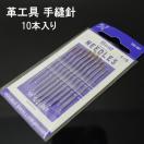レザークラフト 道具 革工具 手縫針 革 針 10本入り KZ-LEZAR-HARI 即納