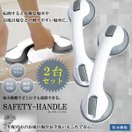 セーフティハンドル 2台セット 強力吸盤 手すり 風呂 トイレ 入浴 ご年配 子供 安全 セキュリティ シルバー 固定 お年寄り KZ-SR072502