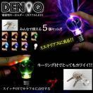電球 LED キーホルダー 5個 セット カラフル DEN-Q バルブ KZ-BULB-KEY 即納
