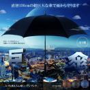 超巨大傘  直径136cm 自動オープン式 雨具 ...