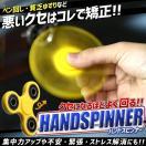 ハンドスピナー 玩具 おもちゃ ストレス解消 集中力アップ 禁煙 ベアリング ADHD Hand spinner Fidget KZ-HANDSP-MT04